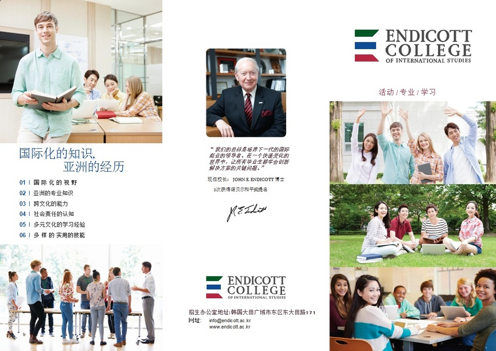 Endicott College Brochure in Chinese